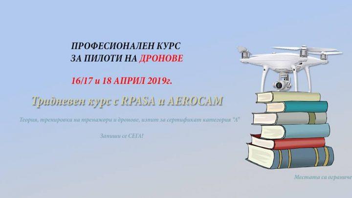 Стартира курс за пилоти на дронове за сертификат категория А