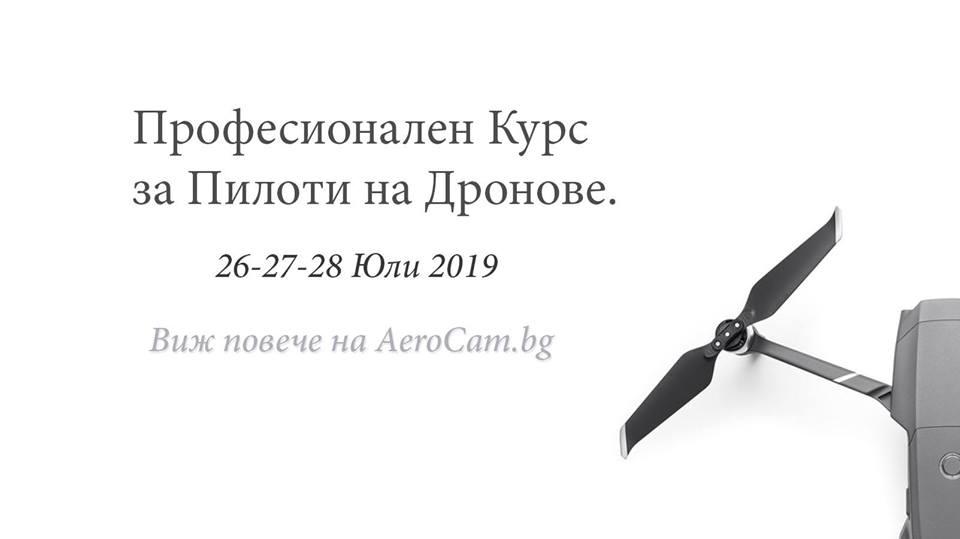 Професионален курс за пилоти на дронове